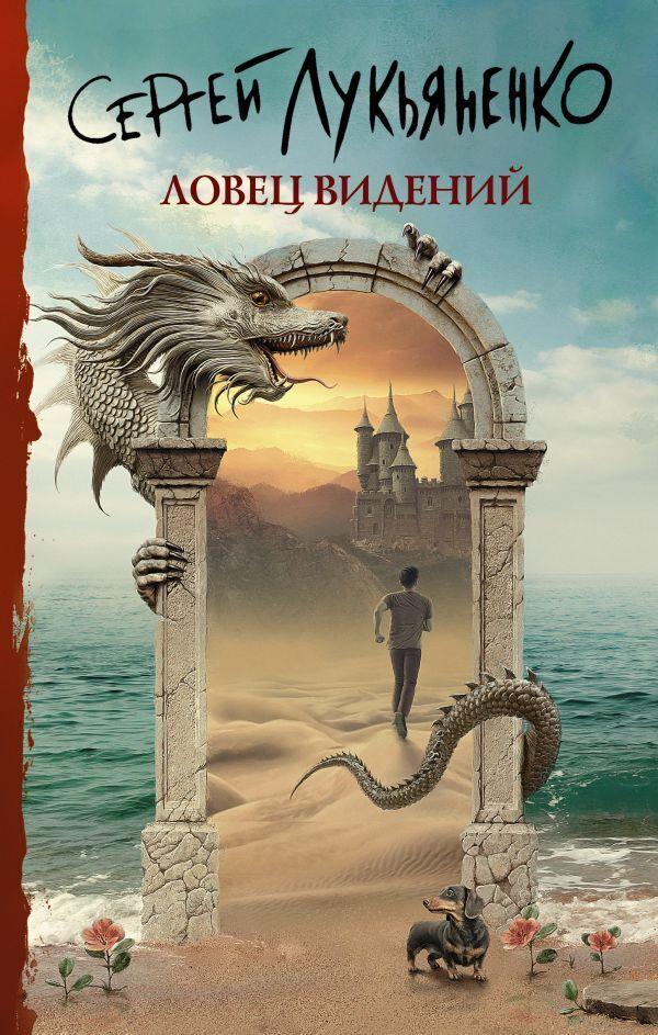 Ловец видений | Лукьяненко Сергей Васильевич #1