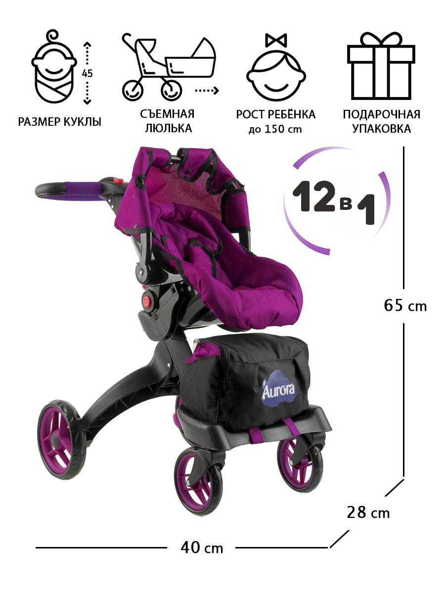 Детская игрушечная прогулочная коляска-трансформер Buggy Boom для кукол Aurora 9005 12-в-1 с люлькой-переноской #1