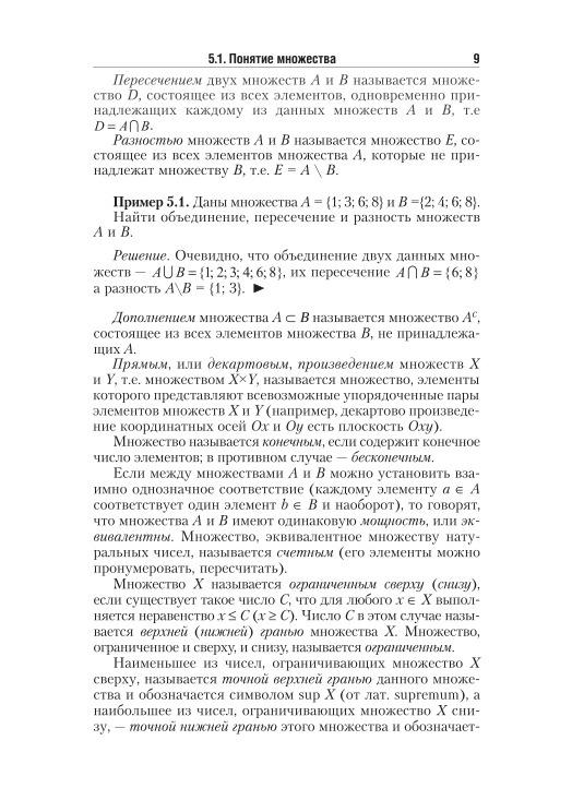 Высшая математика для экономического бакалавриата в 3 частях. Часть 2  #1