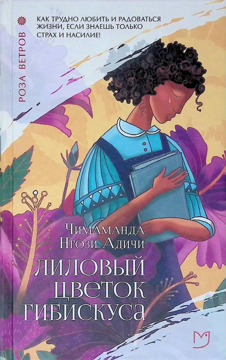 Лиловый цветок гибискуса   Адичи Чимаманда Нгози #1