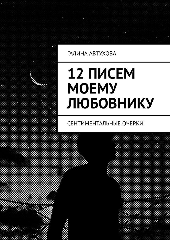 12 писем моему любовнику #1