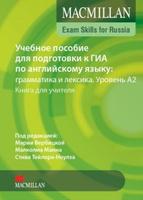 Macmillan Exam Skills for Russia Grammar and Vocabulary A2 Teacher's Book. Подготовка к ЕГЭ и ОГЭ