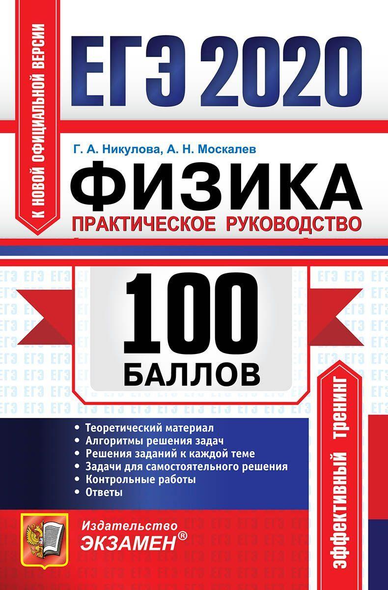 Никулова Г.А., Москалев А.Н.. ЕГЭ 2020. Физика. Практическое руководство