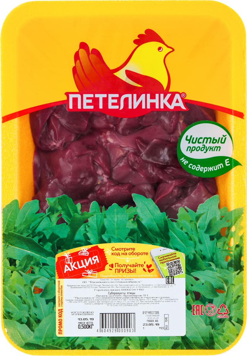 Петелинка Печень куриная, охлажденная, 500 г