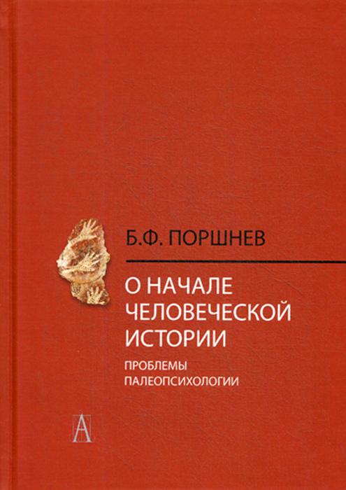 О начале человеческой истории. Проблемы палеопсихологии, Поршнев Б.Ф.