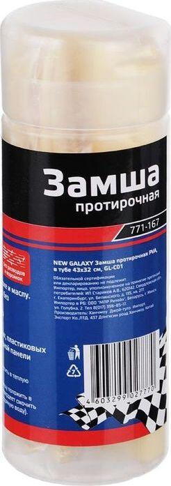 Замша протирочная New Galaxy, 771167, 43 х 32 см