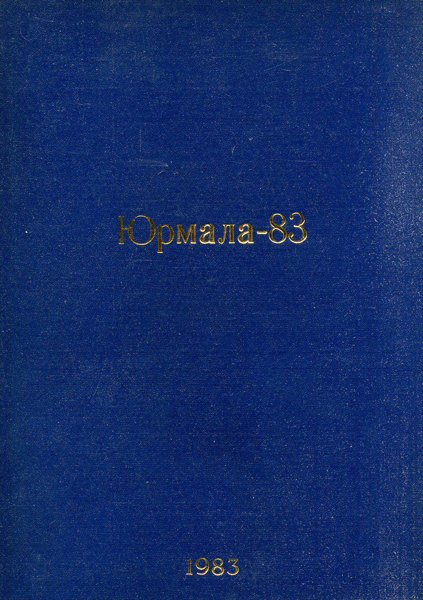 Журнал Международный шахматный турнир. Юрмала-83 за 1983 год (комплект из 10 журналов в конволюте) журнал охота и охотничье хозяйство за 1983 год комплект из 5 журналов