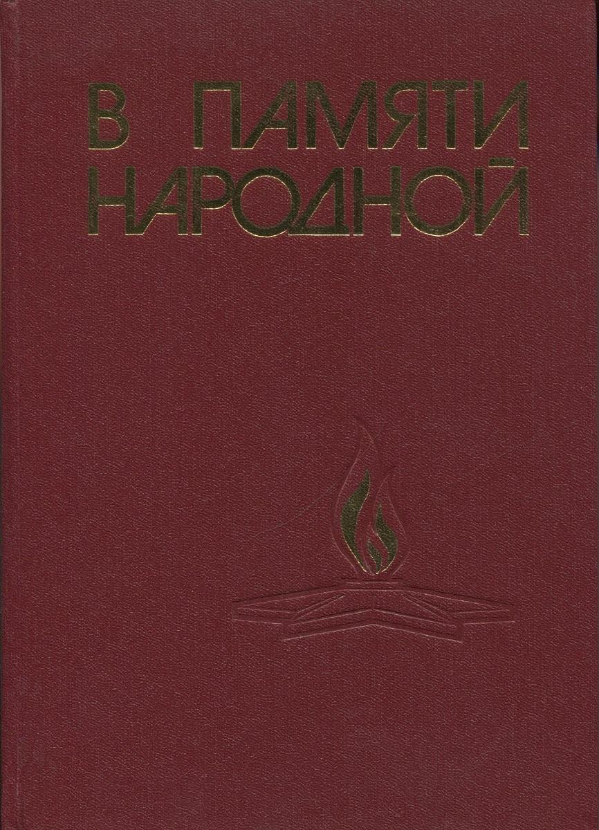 В памяти народной книга памяти погибших в вов