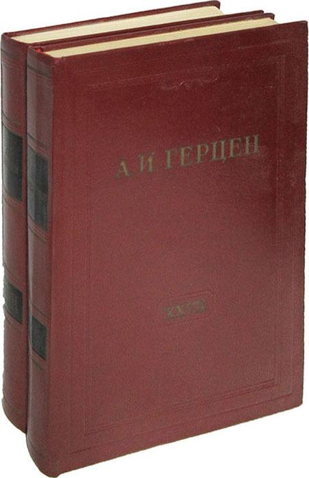 А.И. Герцен. Собрание сочинений в 30 томах. Том 27. Письма 1860-1864 годов (комплект из 2 книг)