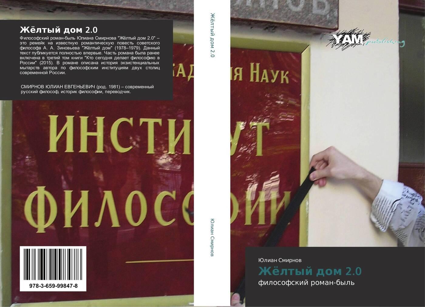 Юлиан Смирнов Жёлтый дом 2.0