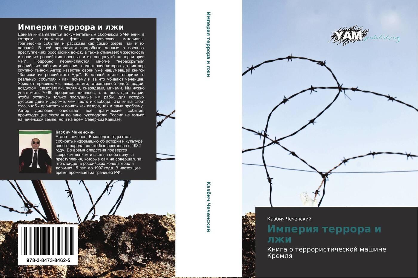 Казбич Чеченский Империя террора и лжи