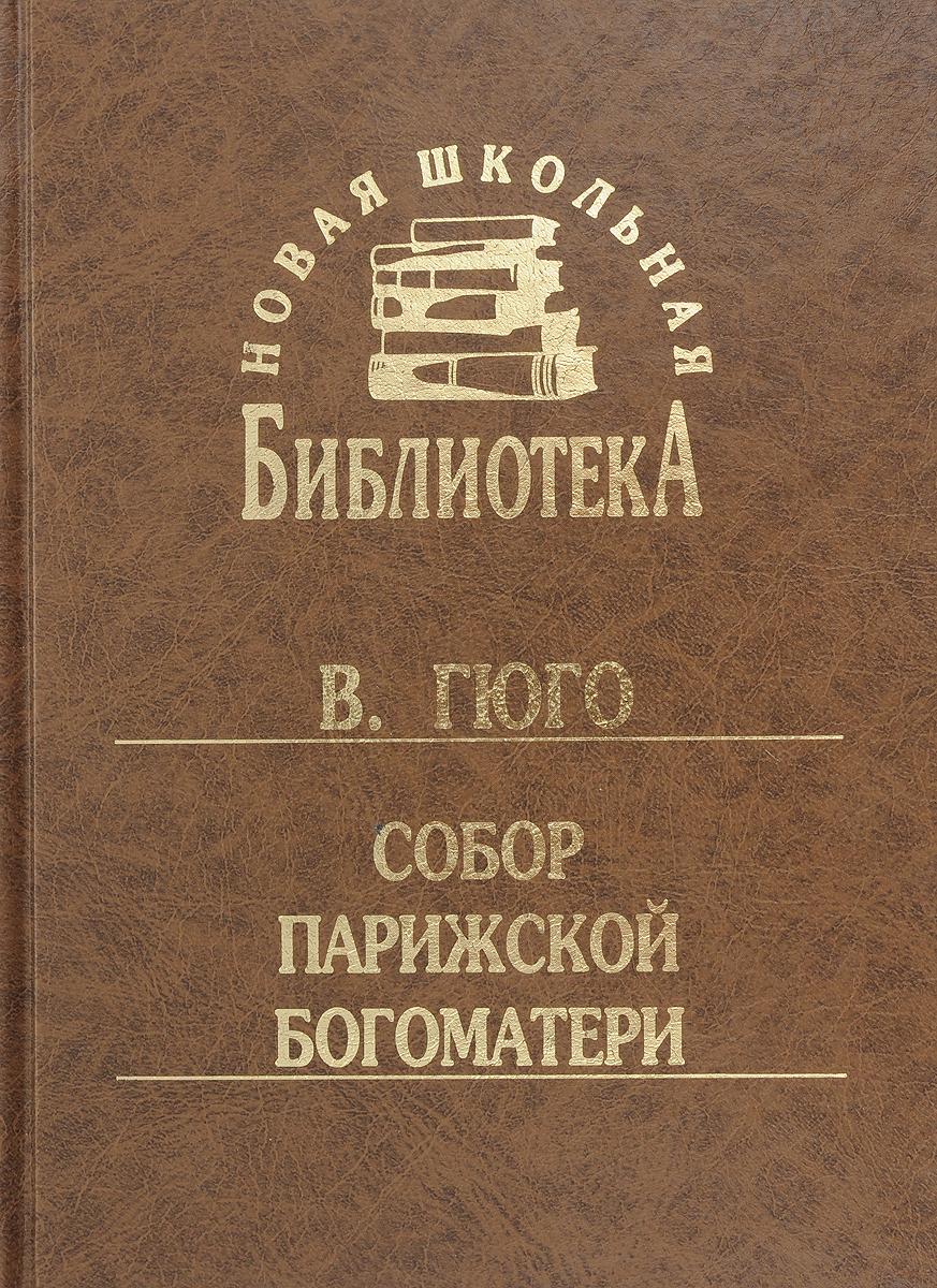 Собор Парижской Богоматери. Книги 1-7