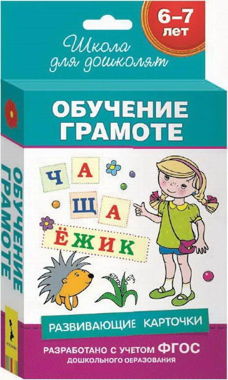 Обучающие карточки: учимся читать. росмэн развивающие карточки математика школа для дошколят