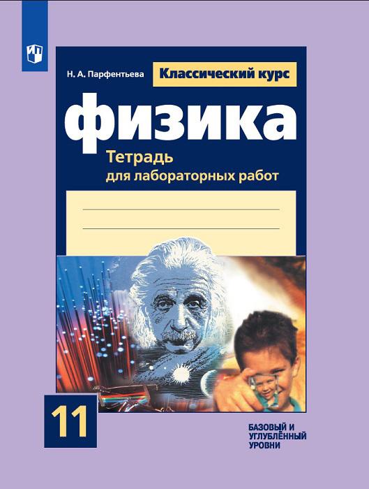 Физика. Тетрадь для лабораторных работ. 11 класс.