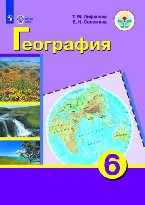 География. 6 класс (для  ...