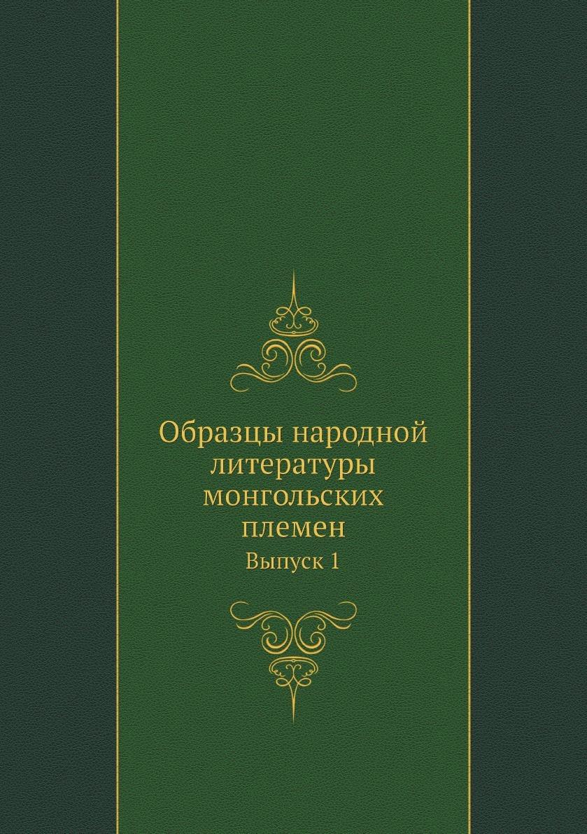 Неизвестный автор Образцы народной литературы монгольских племен. Выпуск 1