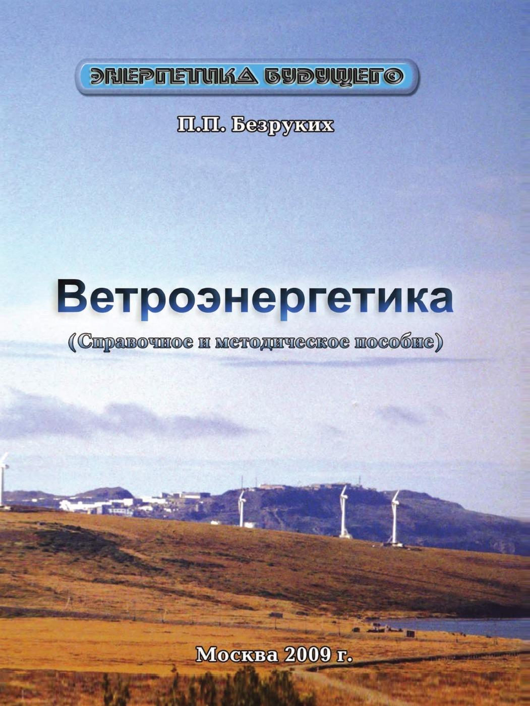П.П. Безруких Ветроэнергетика
