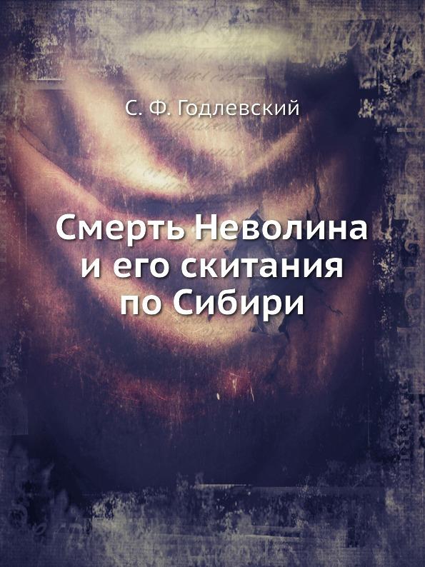С.Ф. Годлевский Смерть Неволина и его скитания по Сибири