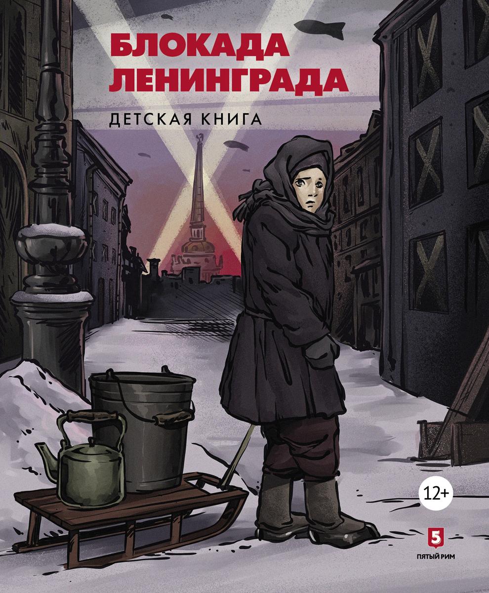 Пернавский Г. Блокада Ленинграда. Детская книга + с/о