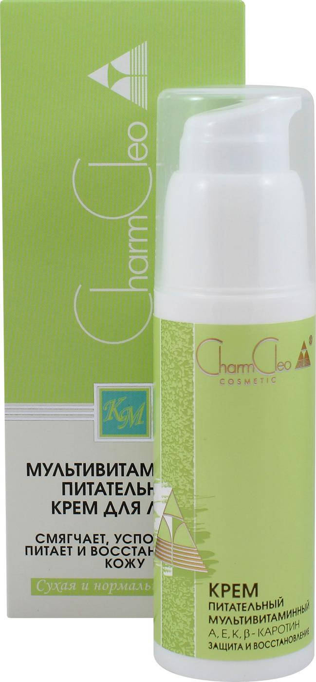 Крем питательный мультивитаминный с витаминами А,Е,К, b-каротином 50 мл.  CharmCleo Cosmetic Уменьшает отеки, укрепляет стенки сосудов, сдерживает развитие...