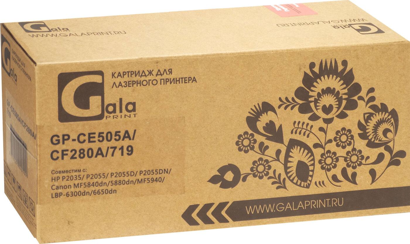 Картридж GalaPrint GP-CE505A/CF280A/719
