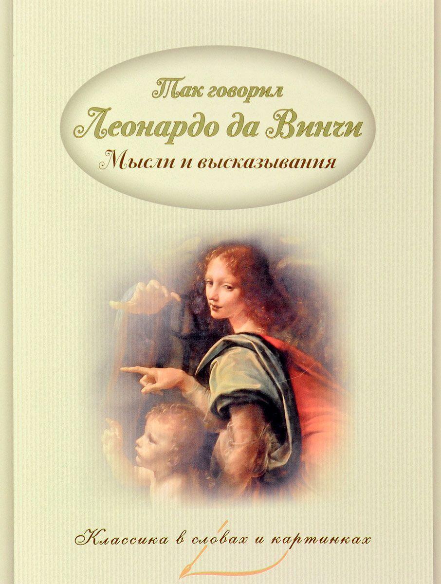 Так говорил Леонардо да Винчи.  ...
