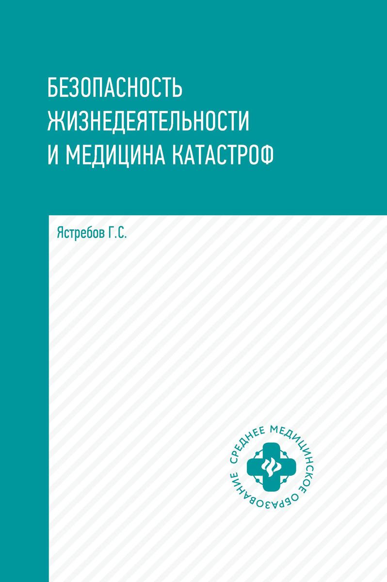Безопасность жизнедеятел. и медицина катастроф, Ястребов Г.С.