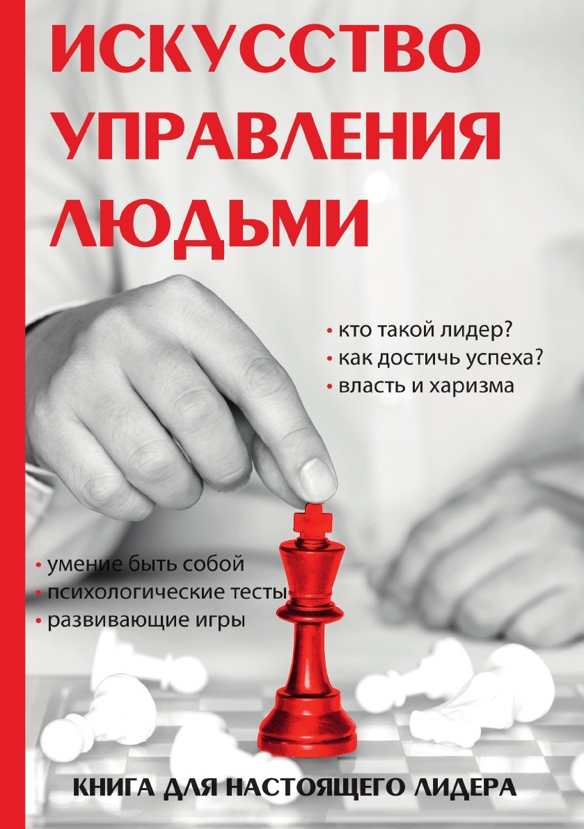 Книга Искусство управления людьми. О. Соломонов