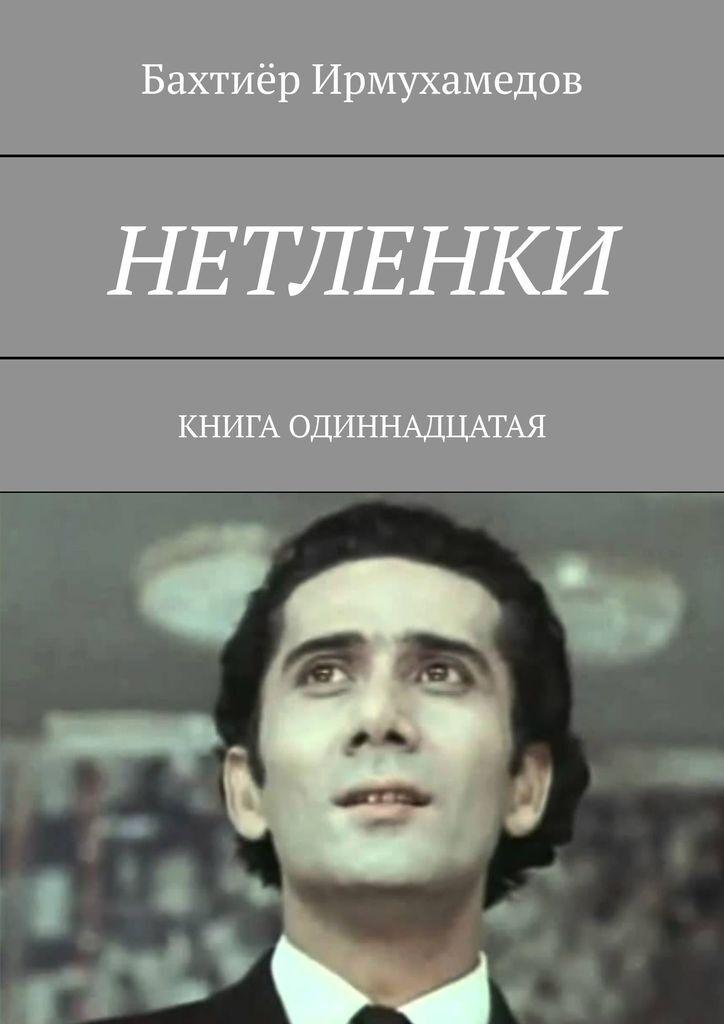 Бахтиёр Ирмухамедов. Нетленки