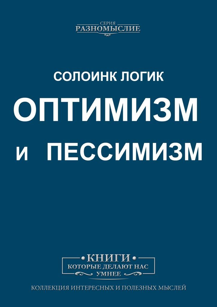 Солоинк Логик. Оптимизм и пессимизм