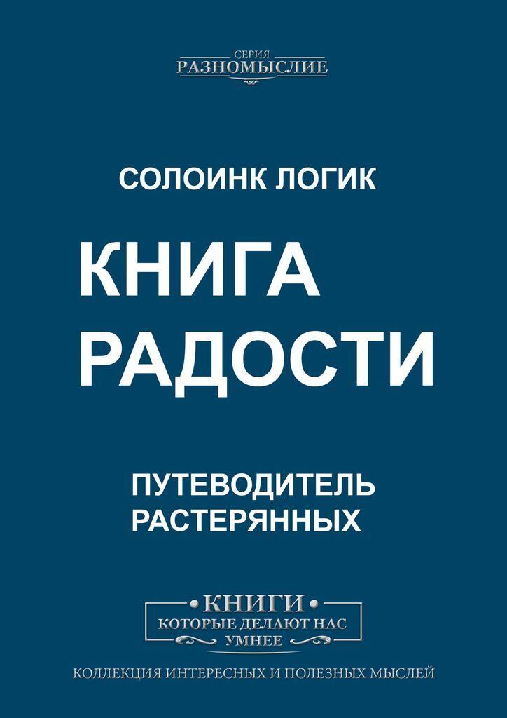 Солоинк Логик. Книга радости