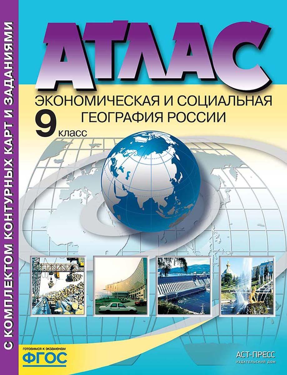 Атлас + к/к. 9 класс.  ...