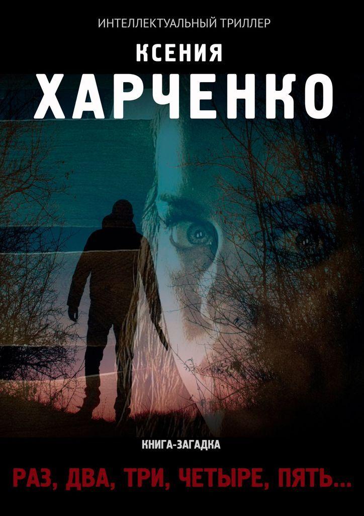 "Ксения Харченко. ""Раз, два, три, четыре, пять..."""