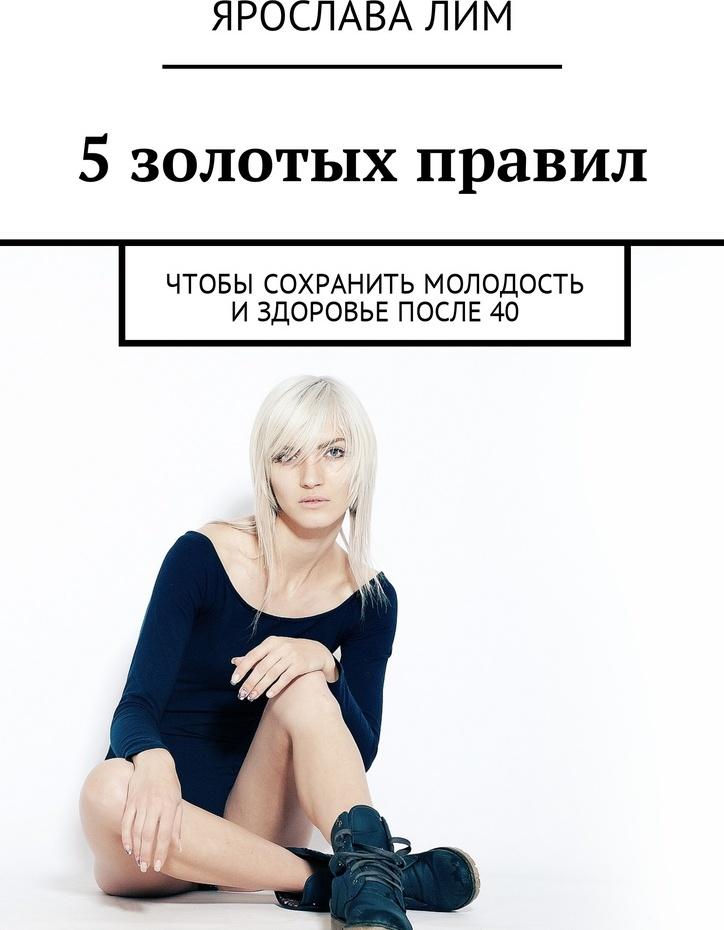 Ярослава Лим. 5 золотых правил