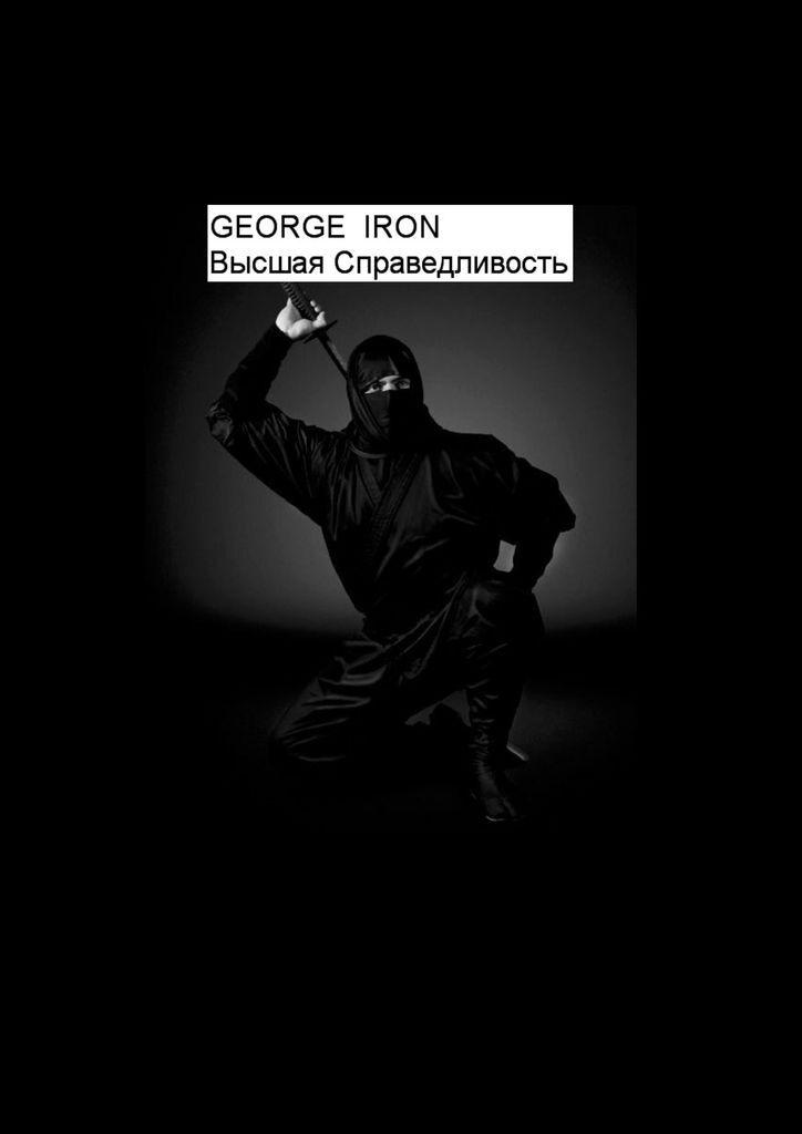 George Iron. Высшая справедливость