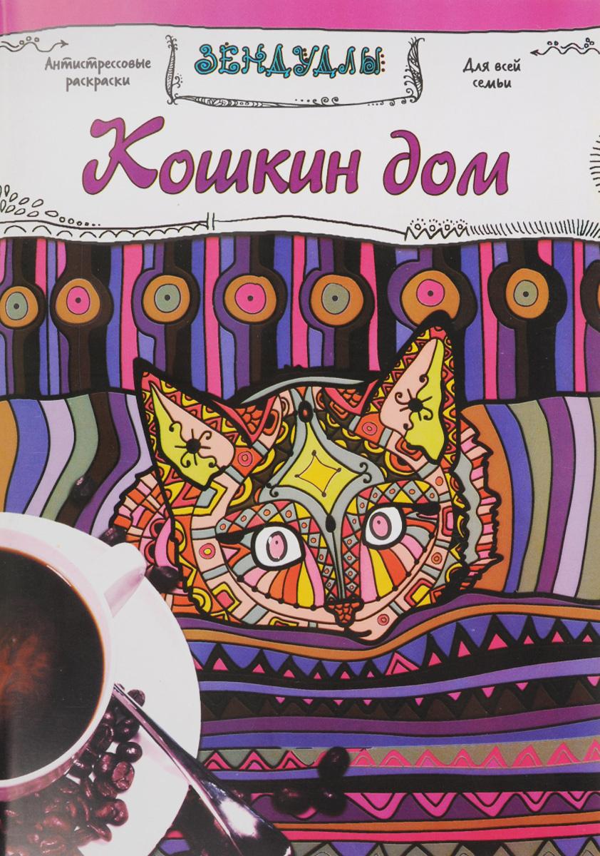 """Книга """"Раскраска антистресс для взрослых. Кошкин дом ..."""