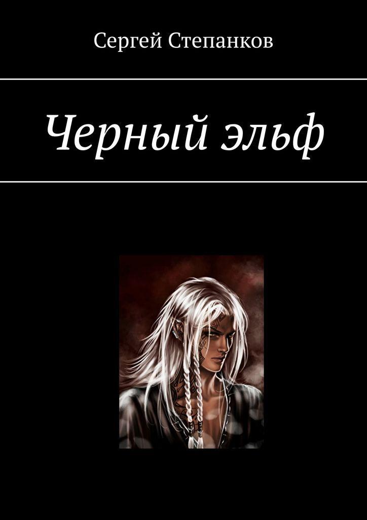 Черный эльф