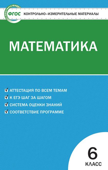 КИМ Математика 6 кл. ФГОС