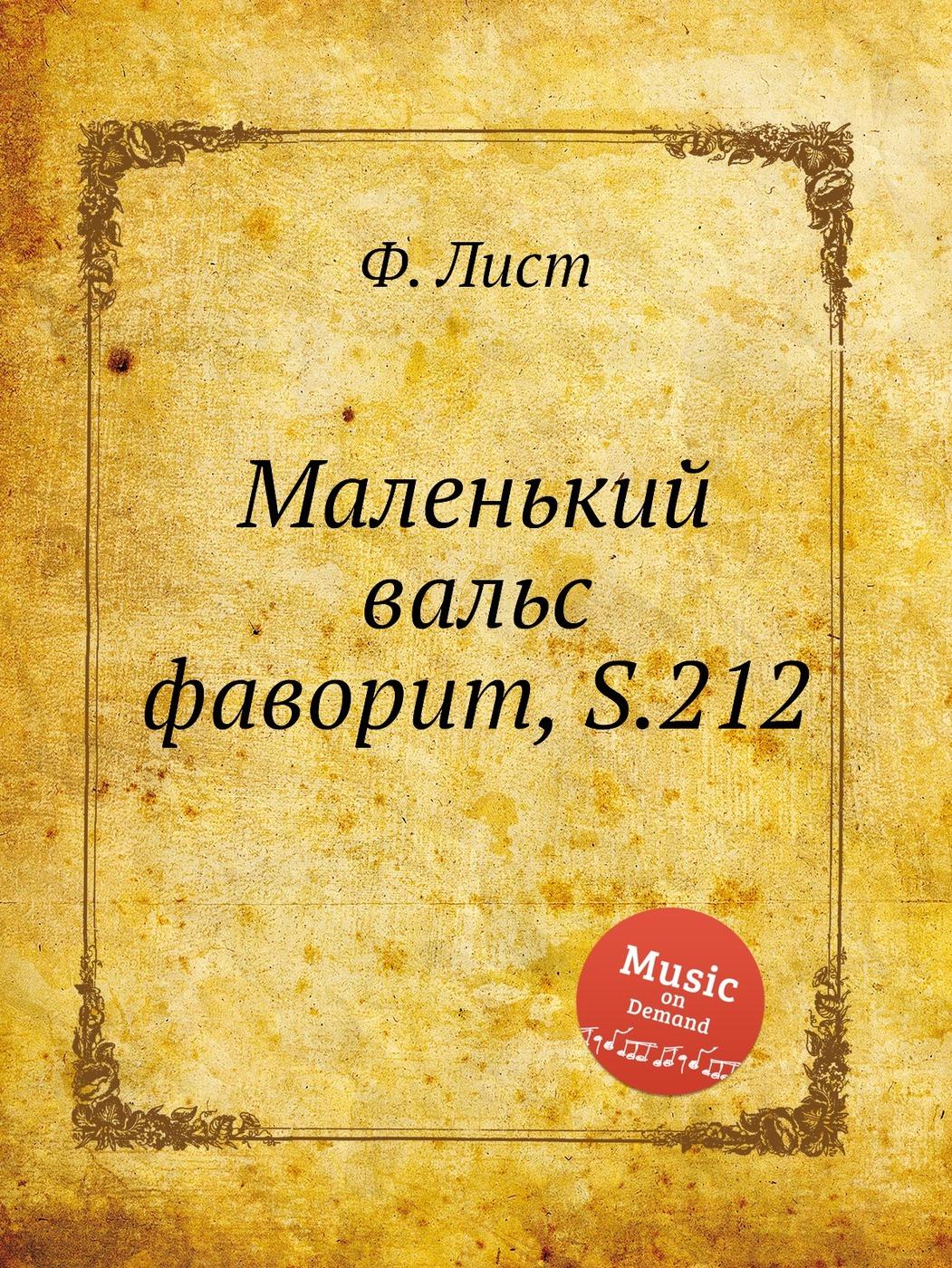 Маленький вальс фаворит, S.212
