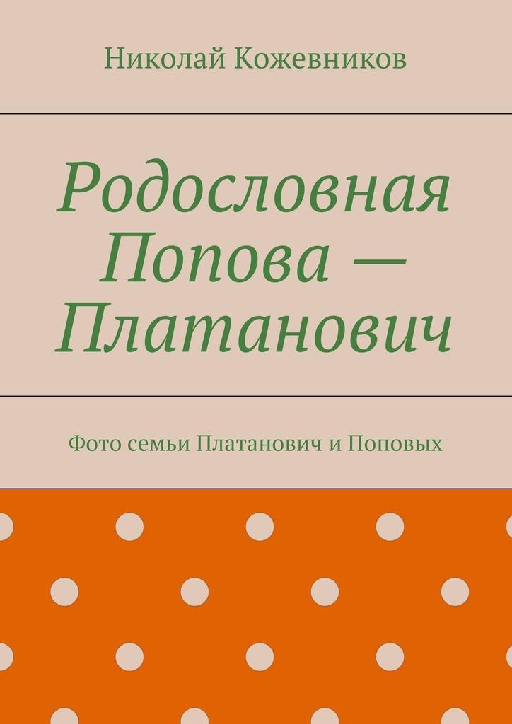 Родословная Попова - Платанови ...