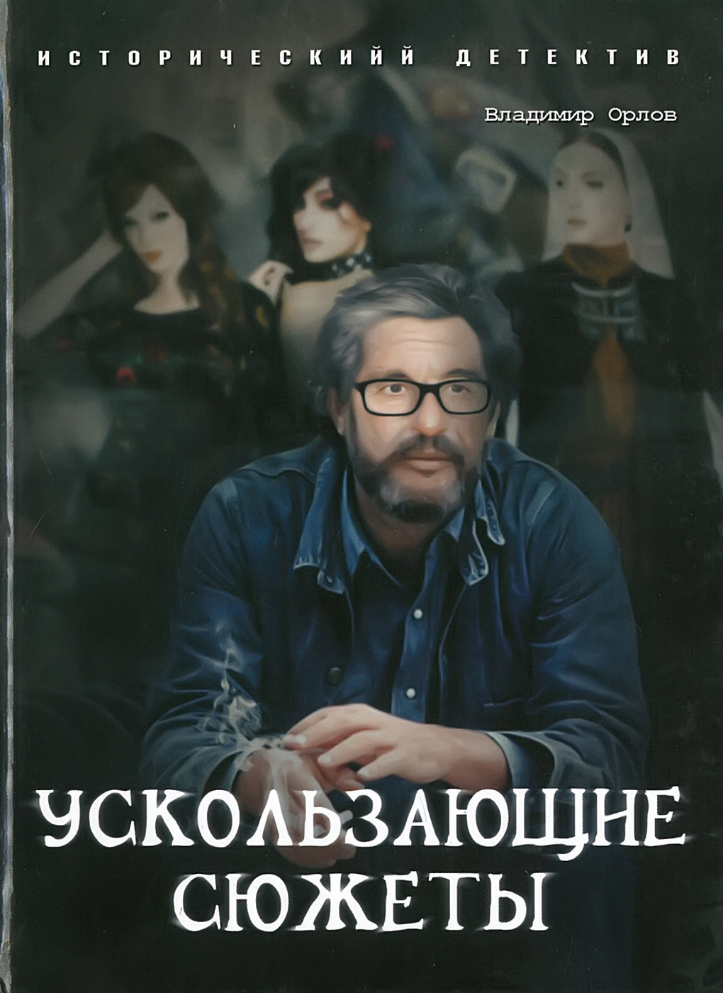 Ускользающие сюжеты, Орлов Владимир