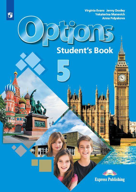 Английский язык. Второй иностранный язык. 5 класс. Учебник | Эванс Вирджиния, Дули Дженни