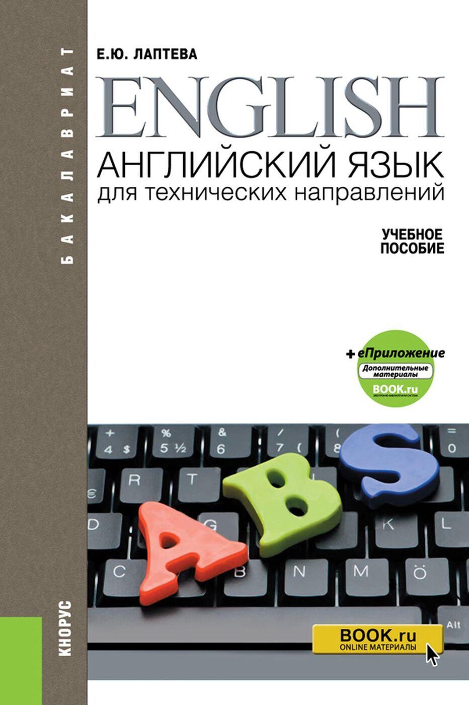 Английский язык для технических направлений. Учебное пособие   Лаптева Елена Юрьевна