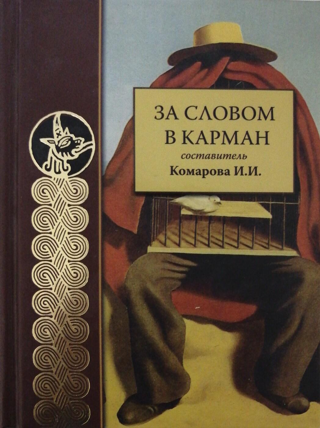 И.И. Комарова (сост.). За словом в карман