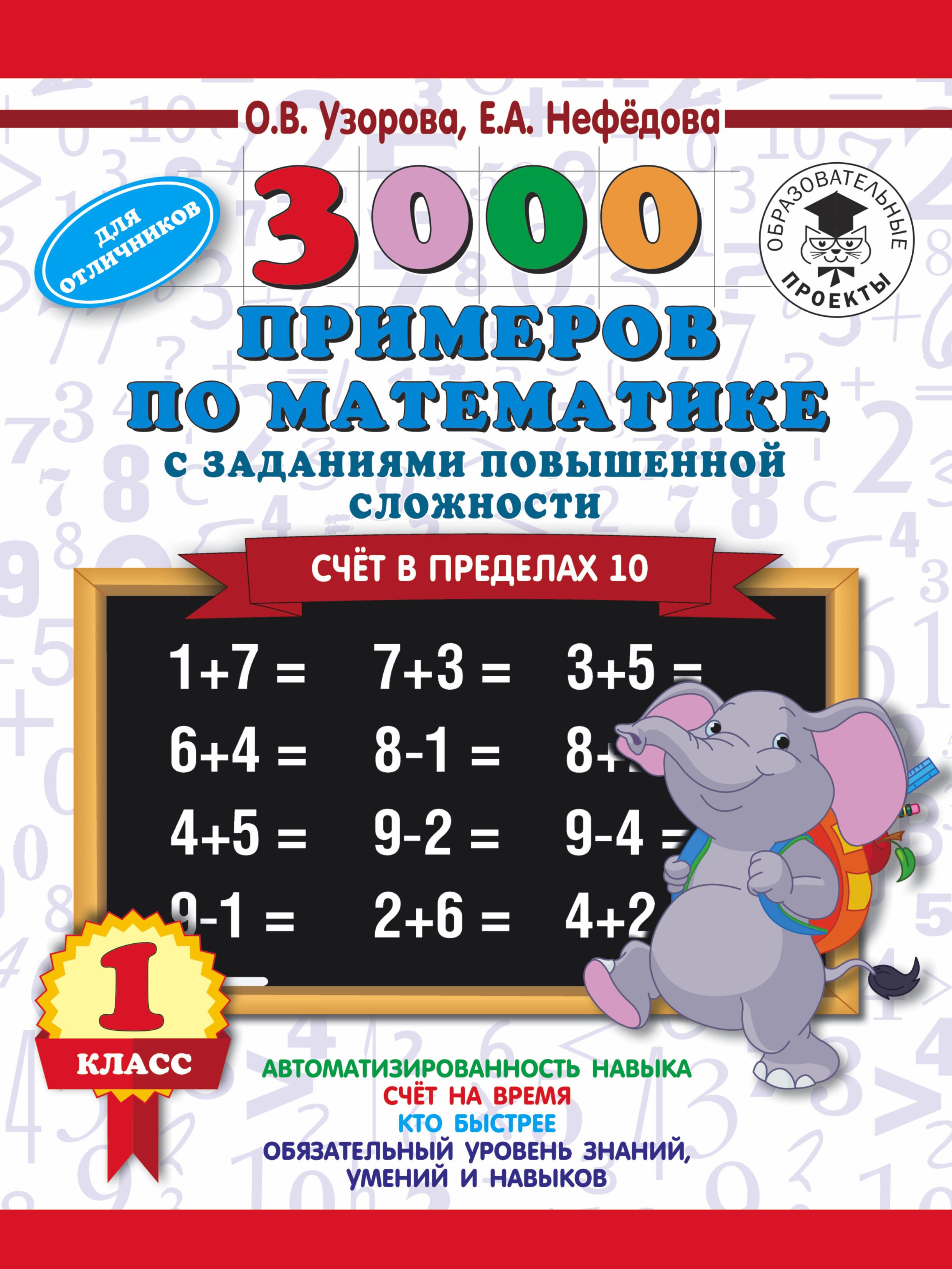 """Книга """"3000 примеров по математике и задания повышенной ..."""