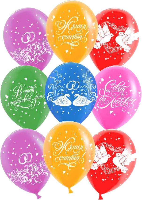 Поздравления на свадьбу для подарка воздушные шары