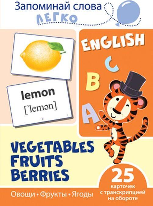 Запоминай слова легко. Овощи, фрукты, ягоды. Тематические картинки на английском языке (25 штук)