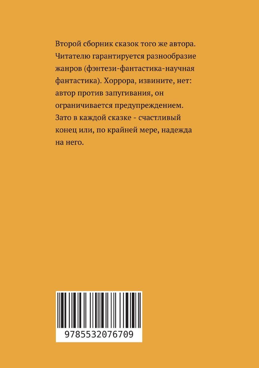 Елена Чечёткина. Новые сказки не нашего времени