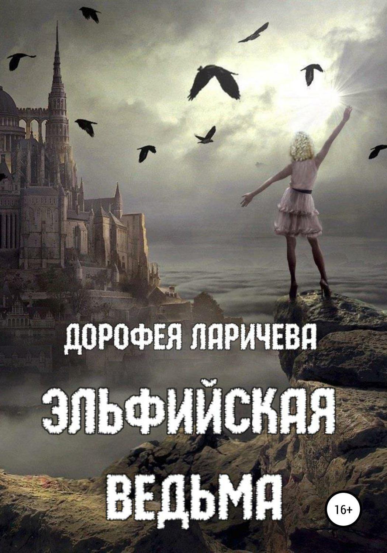 Дорофея Ларичева. Эльфийская ведьма | Дорофея Ларичева