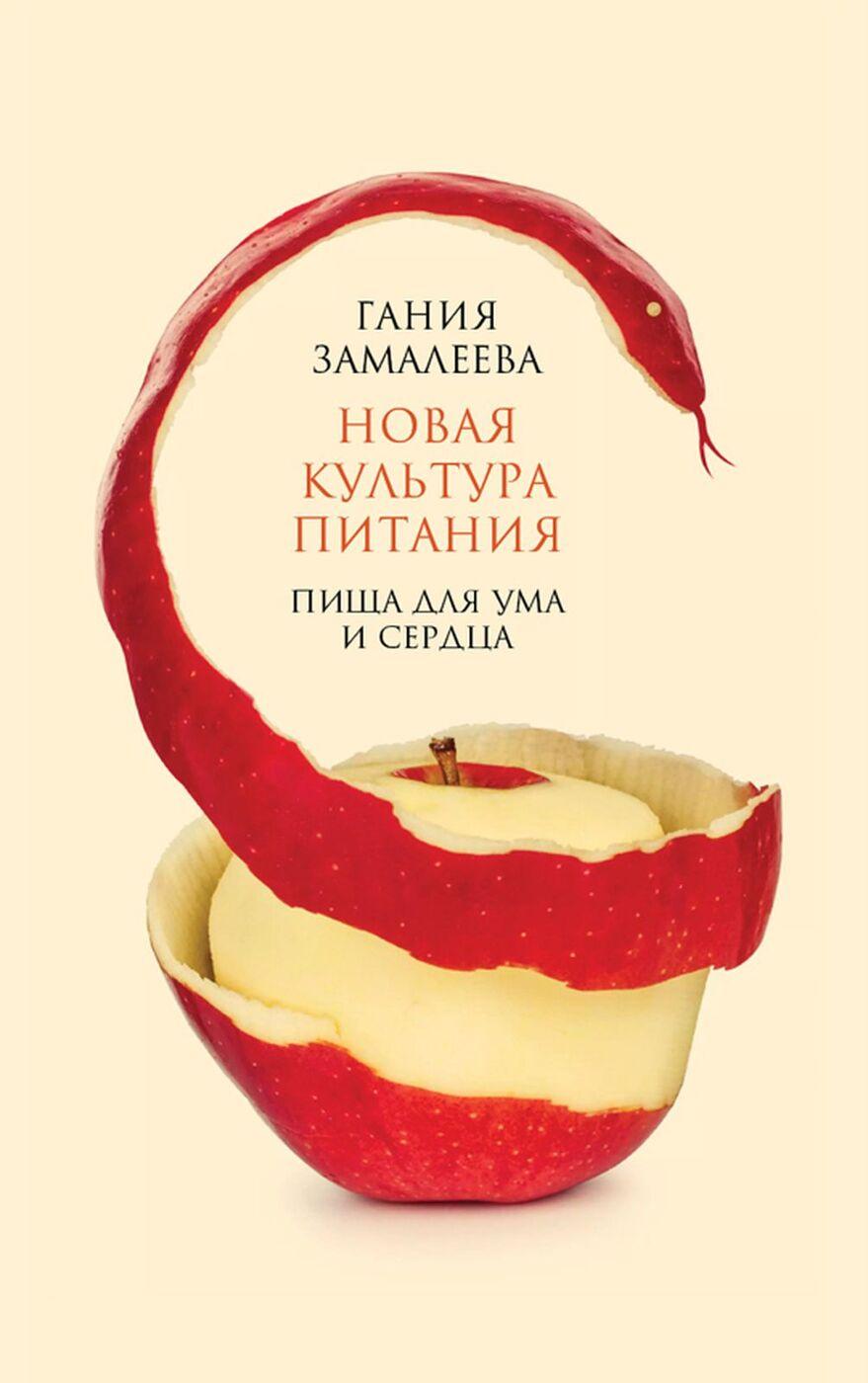 Книга Новая культура питания. Пища для ума и сердца. Замалеева Г. А.